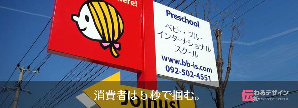 福岡 看板 カッティングシート・チャンネル文字は福岡イーデザイン
