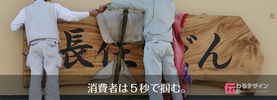 福岡の看板屋・カッティングシート・チャンネル文字は福岡イーデザイン