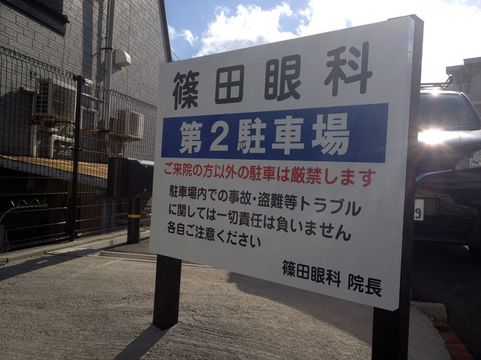 篠田眼科医院 - 糟屋郡新宮町(医療法人) | 病院なび